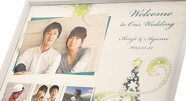 完成品【写真入り・ウェルカムボード】クリスマスイルミネーション