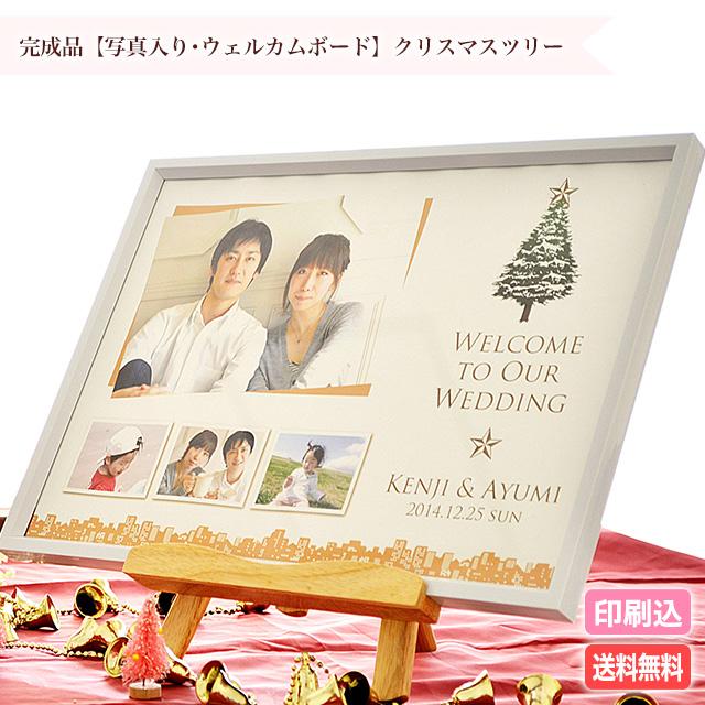 完成品【写真入り・ウェルカムボード】クリスマスツリー