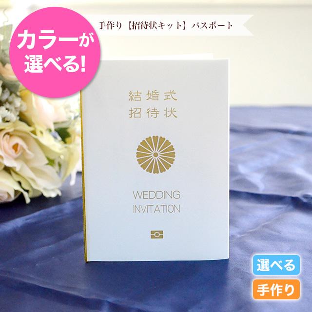 手作り【招待状キット】パスポート(1名様分)