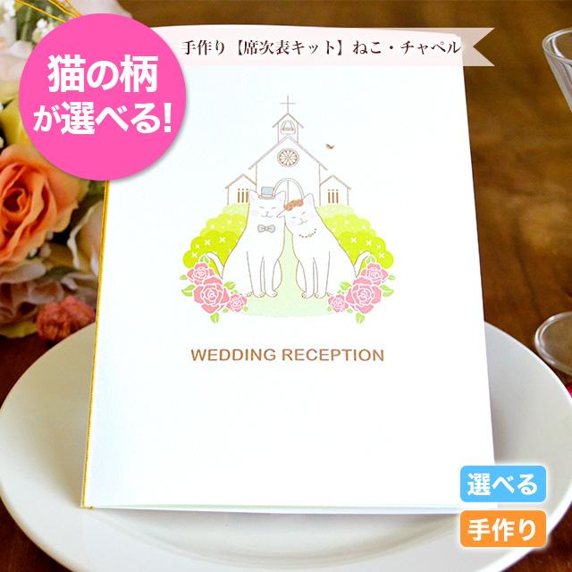 手作り【席次表キット】ねこ・チャペル(1名様分)