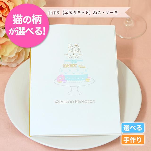 手作り【席次表キット】ねこ・ケーキ(1名様分)